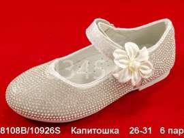 Капитошка. Туфли праздничные 10926S 26-31