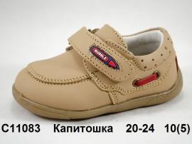 Капитошка Туфли C11083 20-24