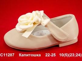 Капитошка Туфли C11287 22-25