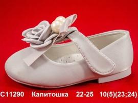 Капитошка Туфли C11290 22-25