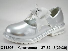 Капитошка Туфли C11806 27-32
