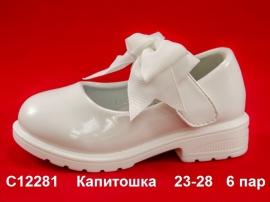 Капитошка Туфли C12281 23-28