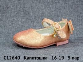 Капитошка Туфли C12640 16-19