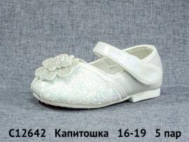 Капитошка Туфли C12642 16-19