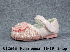 Капитошка Туфли C12643 16-19