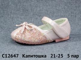Капитошка Туфли C12647 21-25