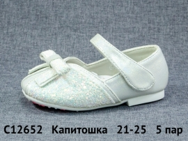 Капитошка Туфли C12652 21-25