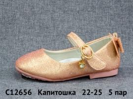 Капитошка Туфли C12656 22-25