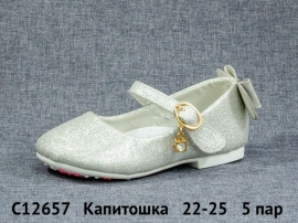 Капитошка Туфли C12657 22-25