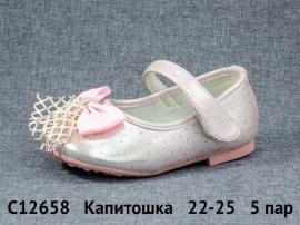 Капитошка Туфли C12658 22-25