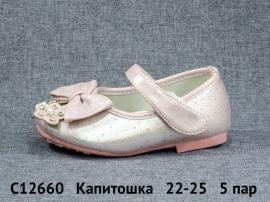 Капитошка Туфли C12660 22-25