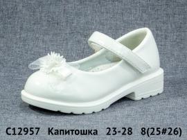 Капитошка Туфли C12957 23-28