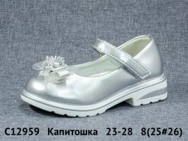 Капитошка Туфли C12959 23-28