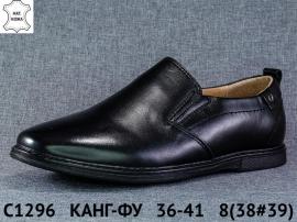 КАНГ-ФУ Туфли C1296 36-41