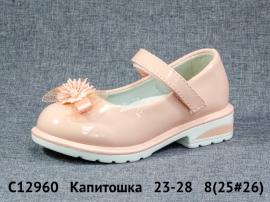 Капитошка Туфли C12960 23-28