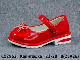 Капитошка Туфли C12962 23-28