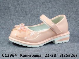 Капитошка Туфли C12964 23-28