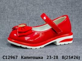Капитошка Туфли C12967 23-28
