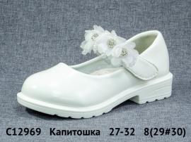 Капитошка Туфли C12969 27-32