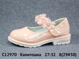 Капитошка Туфли C12970 27-32