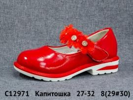 Капитошка Туфли C12971 27-32