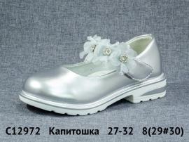 Капитошка Туфли C12972 27-32