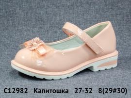 Капитошка Туфли C12982 27-32