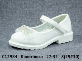 Капитошка Туфли C12984 27-32