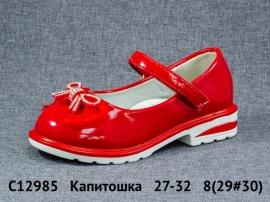 Капитошка Туфли C12985 27-32