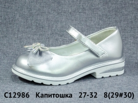 Капитошка Туфли C12986 27-32
