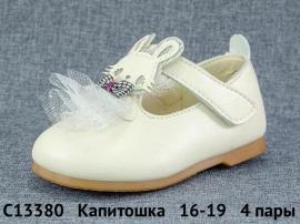 Капитошка Туфли C13380 16-19