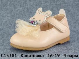Капитошка Туфли C13381 16-19