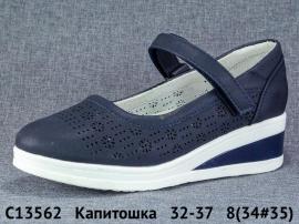 Капитошка Туфли летние C13562 32-37