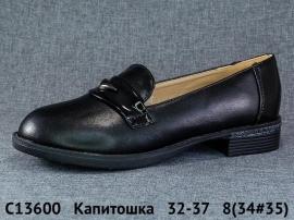 Капитошка Туфли C13600 32-37