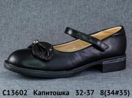 Капитошка Туфли C13602 32-37