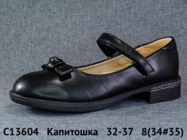 Капитошка Туфли C13604 32-37
