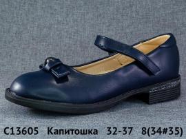 Капитошка Туфли C13605 32-37