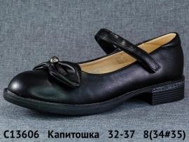 Капитошка Туфли C13606 32-37