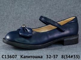 Капитошка Туфли C13607 32-37