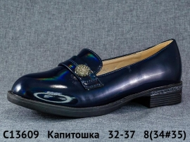 Капитошка Туфли C13609 32-37