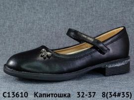 Капитошка Туфли C13610 32-37