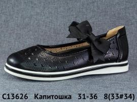 Капитошка Туфли C13626 31-36