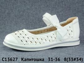 Капитошка Туфли C13627 31-36