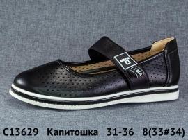 Капитошка Туфли C13629 31-36