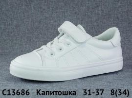 Капитошка Кеды C13686 31-37