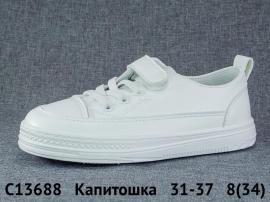 Капитошка Кеды C13688 31-37
