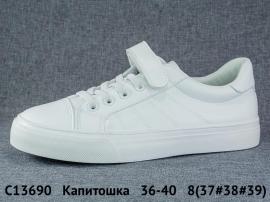 Капитошка Кеды C13690 36-40