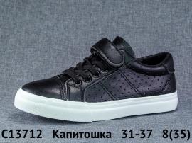 Капитошка Кеды C13712 31-37