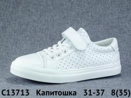 Капитошка Кеды C13713 31-37