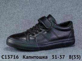 Капитошка Кеды C13716 31-37